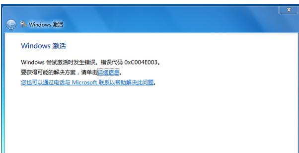 解决win7激活失败提示错误0xc004e003的方法