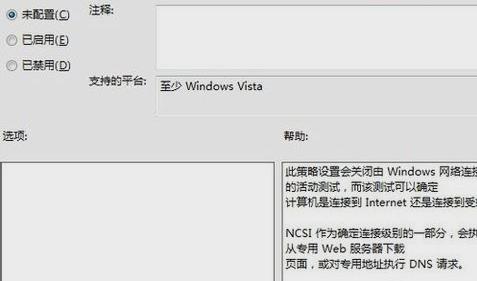 ipv6无网络