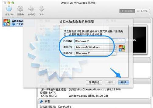 不想在自己的Mac电脑上安装双启动系统,觉得转换系统很麻烦,那在苹果Mac上安装虚拟机是最好的选择,虚拟机上安装Win7系统,一样可以达到同样的效果。那么苹果Mac虚拟机如何安装Win7系统?下面,小编给大家讲解苹果Mac虚拟机安装Win7系统的方法了。 作为Mac的用户,要使用Windows系统,那么虚拟机安装无疑是最好的解决方案,免了频繁的开关机电脑。