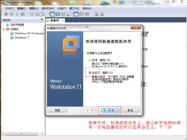 (虚拟机创建步骤) 2.打开VM,点击新建虚拟机。开始虚拟机安装win7系统步骤。  虚拟机电脑图解-1  虚拟机安装电脑图解-2 3.选安装方式,标准或者自定义,小编这里选择的是自定义。  虚拟机电脑图解-3 4.选虚拟机安装版本,原则上版本越高越好。  安装虚拟机电脑图解-4 5.选安装方式,方法为三种,这里选择用镜像安装。