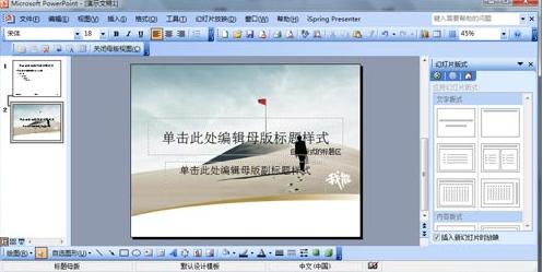 制作ppt电脑图解-4