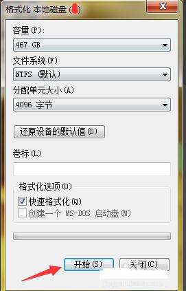 格式化c盘