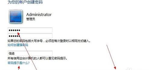 电脑怎样设置开机密码