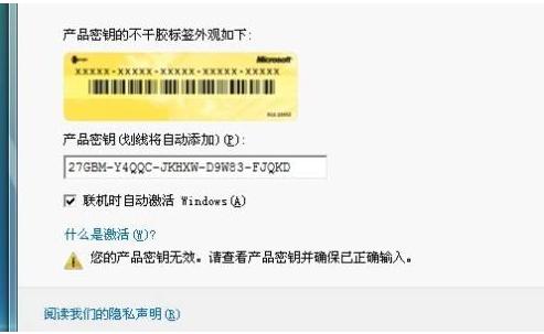win7旗舰版产品密钥
