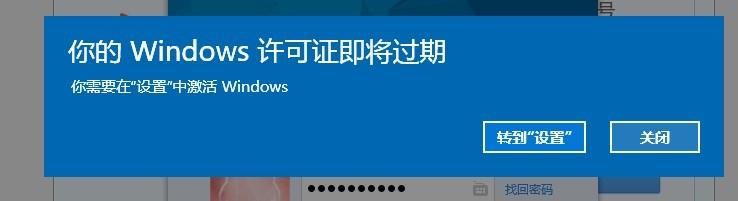 windows许可证即将过期,教您解决windows许可证即将过期的方法