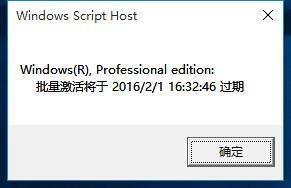 windows许可证即将过期,教您解决windows许可证即将过期的方法(2)