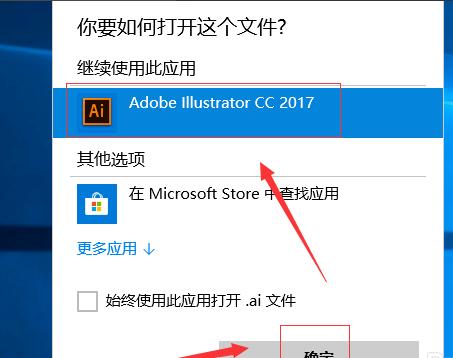ai格式用什么软件打开,教你怎么打开ai格式文件(2)