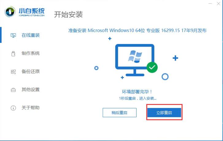 2,双击打开小白一键重装软件,出现温馨提示:打开该软件时需要退出所有杀毒软件,避免影响操作。  如何重装系统win7图-1 3,打开软件后,进入默认的在线重装界面,进行检测电脑系统和硬件环境。  win7图-2 4,检测完成后,进入系统选择界面,在这里我们选择需要安装的Windows7系统,然后点击安装此系统进入下一步。  如何重装系统win7图-3 5,在这里我们可以勾选一些自己需要安装的软件,然后点击下一步。  一键装机图-4 6,开始下载系统镜像以备份数据。  win7图-5 7,系统下载