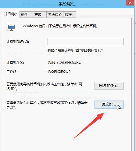 电脑修改用户名,教你怎么修改电脑用户名(3)