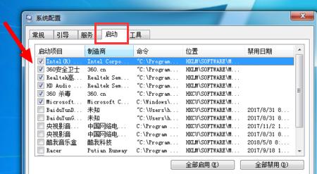删除开机启动项,教你如何删除开机启动项(1)