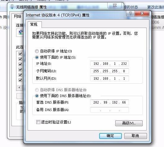 更改电脑ip地址,教你如何更改电脑ip地址(7)