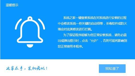 首页 win7  一键重装系统win7步骤: 1, 在系统之家一键重装官网下载