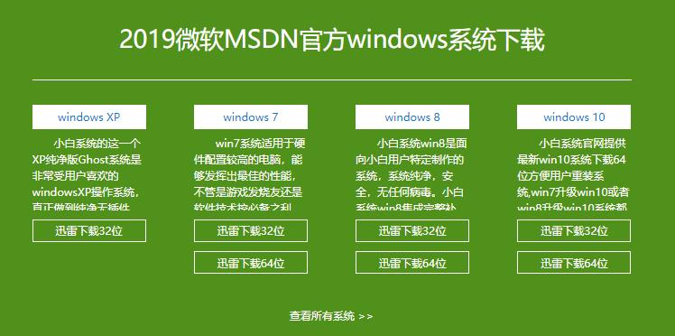 下载WIN7旗舰版32位系统