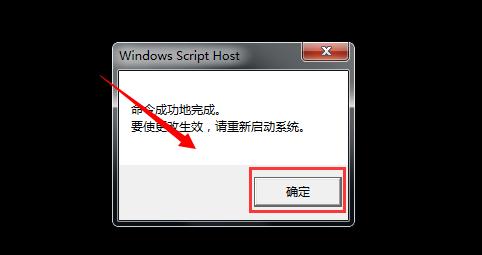win7系统电脑一直提示是盗版怎么办(4)