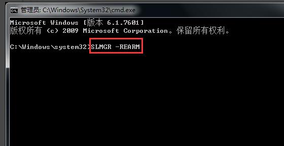 win7系统电脑一直提示是盗版怎么办(3)
