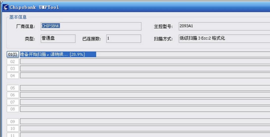 如何使用量产工具修复u盘(7)