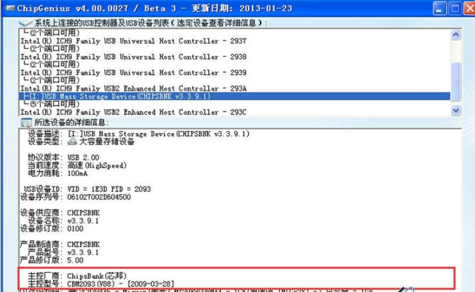 如何使用量产工具修复u盘(1)
