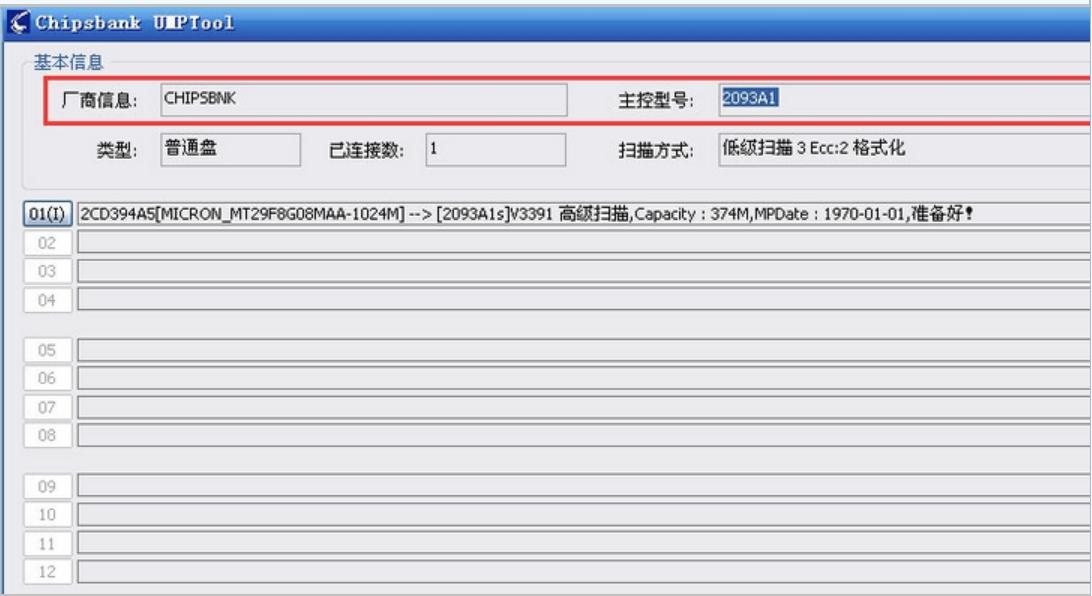 如何使用量产工具修复u盘(5)