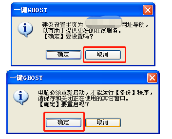 一键备份系统的操作步骤(1)