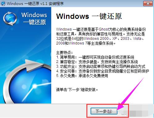 windows一键还原怎么使用(1)