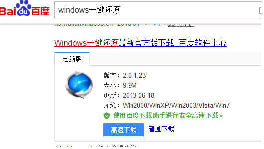 windows一键还原怎么使用