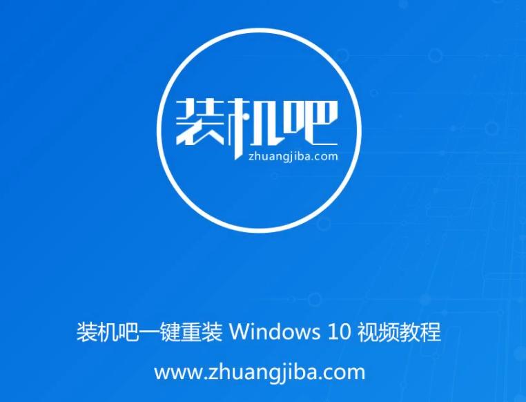 装机吧一键重装Windows 10视频教程
