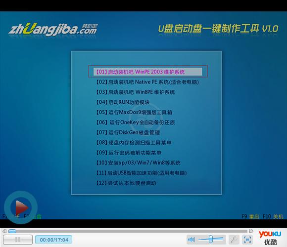 干货教程:U盘安装系统视频教程